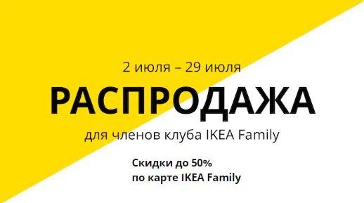 Акции ИКЕА июль 2020. Распродажа мебели и товаров для дома