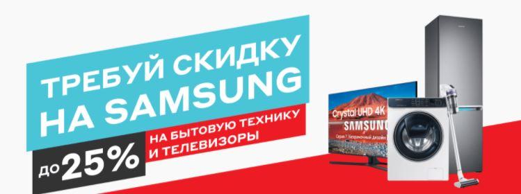 Акции М.Видео сентябрь 2020. До 25% на бытовую технику Samsung