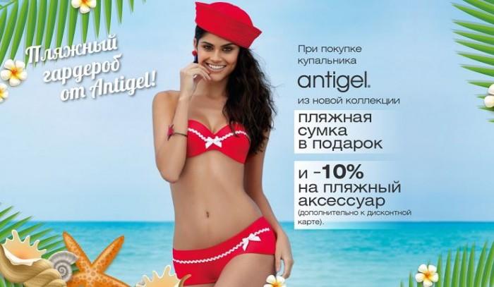 Эстель Адони - Пляжная сумка в подарок + 10% к ДК