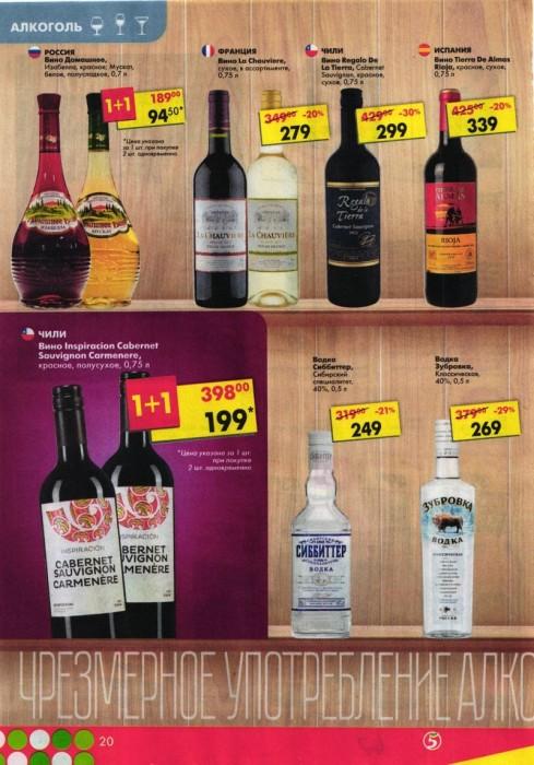 Акции в Пятерочке с 21 ноября 2017 г. Каталог супер-цен на алкоголь