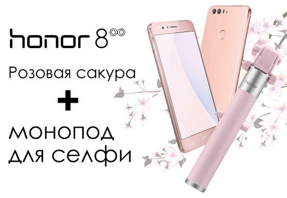 ДНС - Купи Honor 8 Pink – получи селфи-монопод в подарок