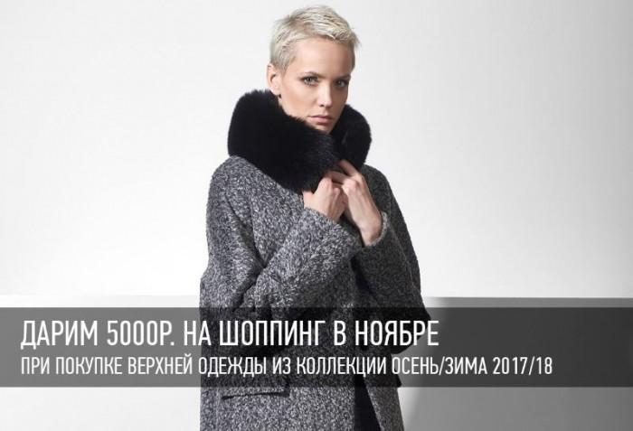 Акции в VASSA&Co сегодня. Дарим 5000 руб. на шоппинг в ноябре 2017