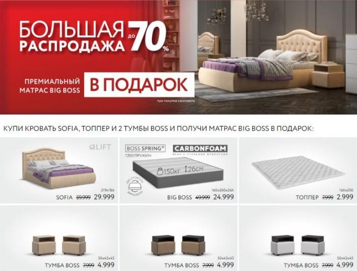 Акции Много Мебели февраль 2020.  Матрас BOSS в подарок
