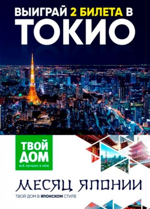Твой Дом - Выиграй 2 билета в Японию