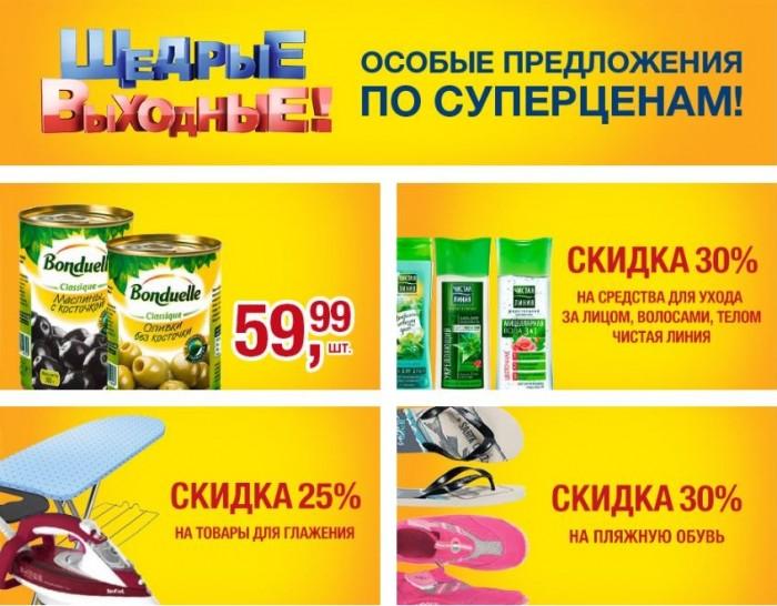 Магазин МЕТРО - Акция «Щедрые выходные»
