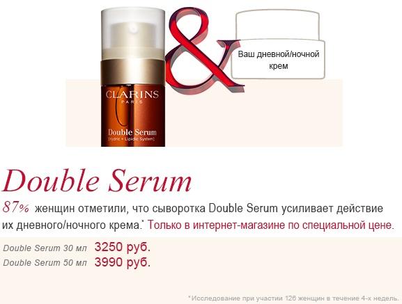 Clarins - Сыворотка Double Serum по специальной цене.