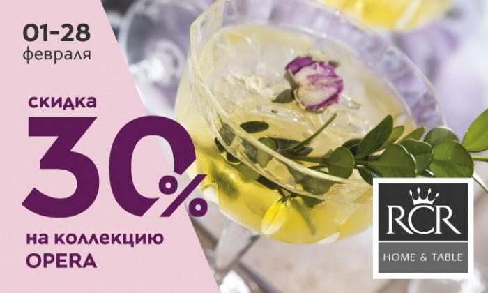 Акции Стокманн в феврале 2018. 30% на посуду из стекла  OPERA