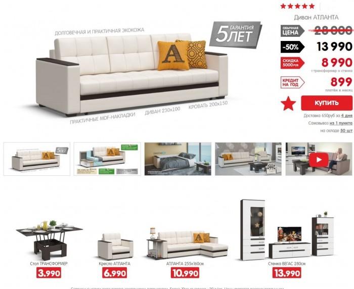 Много Мебели - Каталог, скидки, акции с 1 по 31 мая 2017
