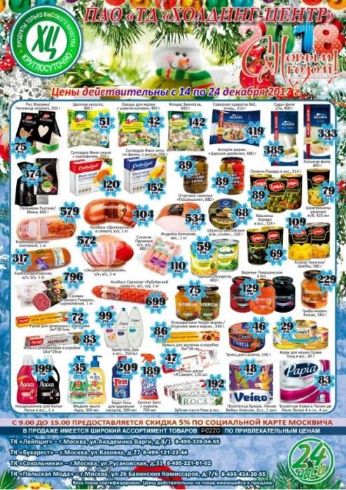 Акции магазина ХЦ с 14 по 24 декабря 2017. Каталог супер-цен