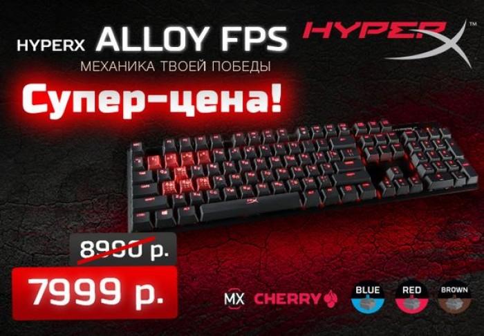 ДНС - Скидка на игровые клавиатуры HyperX Alloy