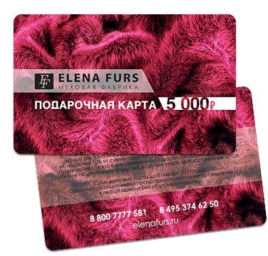 Elena Furs - Подарочная карта