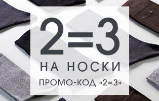 Акции ЭККО 2020. 3 по цене 2 на мужские и детские носки