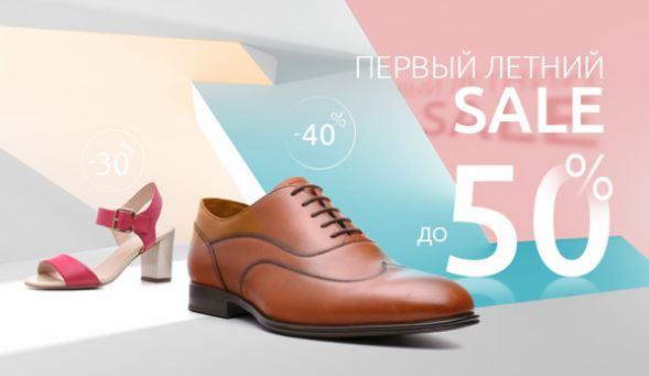 Ральф Рингер: Летняя распродажа обуви со скидками до 50%
