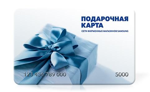 Скидки и подарки в  САМСУНГ (SAMSUNG)