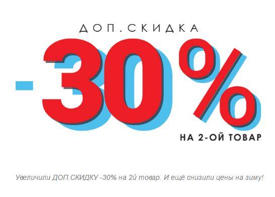 Терволина - Дополнительная скидка 30% на второй товар