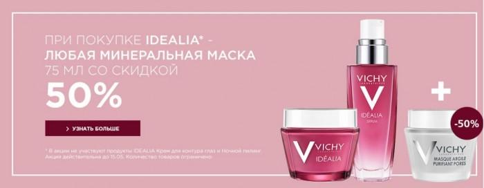 Акции Vichy 2018. Скидка 50% на маски