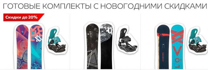 СПОРТМАСТЕР- Скидки до 20% на комплекты для сноубординга
