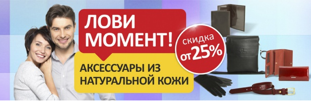 МОНРО- скидки  от 25% на  аксессуары из кожи