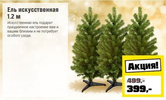 Акции ОБИ в декабре 2017. Новогодняя елка за 325 рублей