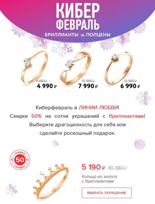 Акции Линии Любви февраль 2019. Бриллианты за полцены