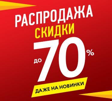Акции Линии Любви 2019. До 70% на большой летней распродаже