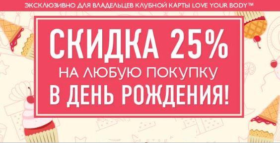 БОДИ ШОП – Скидка 25%  в День Рождения