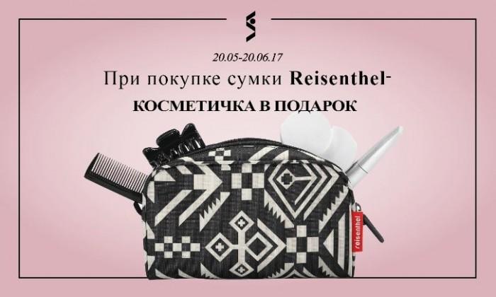 Стокманн - Косметичка в подарок