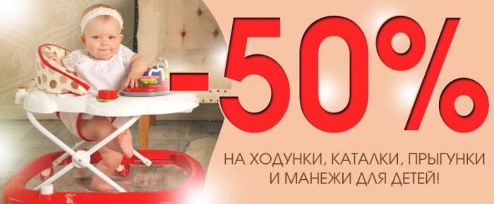 """Акция """"Ходунки, манежи, каталки со скидкой 50%"""" в магазинах ДетМарт"""