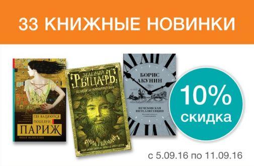 Читай-Город - 33 книжные новинки со скидкой 10%