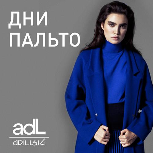 Дни пальто в adL-ADILISIK
