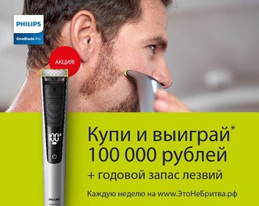 Техносила - Купит триммер Philips и выиграй до 100 000 рублей