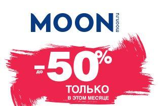 Акции в Три Кита. Мебель фабрики MOON со скидками до 50% в августе