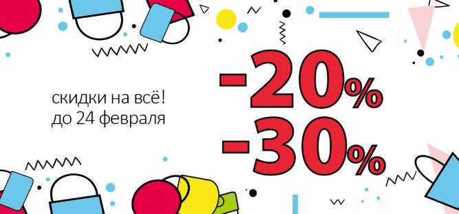 Акции в Империя Сумок февраль 2020. До 30% на ВСЕ