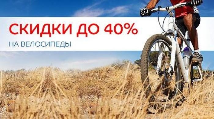 СПОРТМАСТЕР - Скидки до 40% на велосипеды