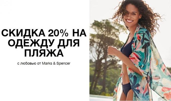 Акции Marks&Spencer. 20% на одежду для пляжа