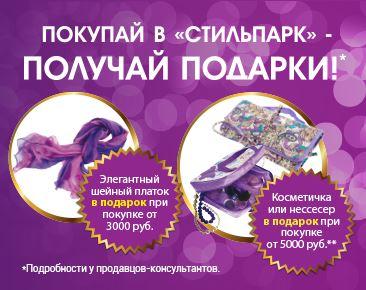Стильпарк - Подарки за покупки