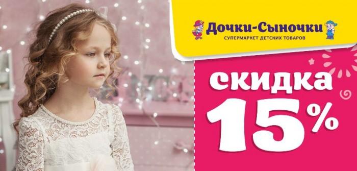 """Дочки Сыночки - Акция с сетью магазинов """"VALTERA"""""""