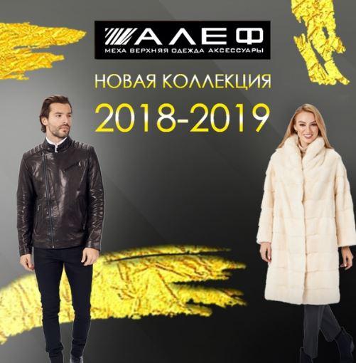 Акции Алеф. Каталог Осень-Зима 2018/2019 со скидками
