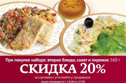 "Акции в ТМ ""У Палыча"" на сегодня. Обед на 20% дешевле"