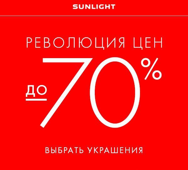 Акции в SUNLIGHT октябрь-ноябрь 2017. Украшения со скидками до 70%