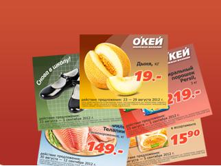 Супермаркет ОКЕЙ, скидки и выгодные цены