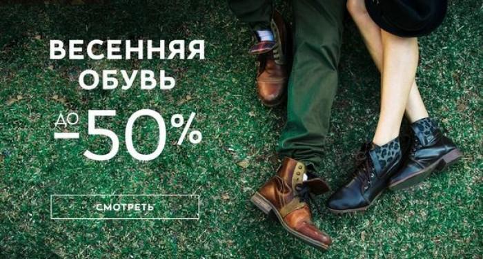Акции в Стокманн март-апрель 2021. До 50% на обувь и сумки
