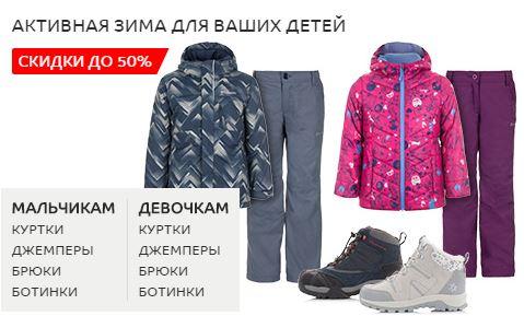 Спортмастер - Скидки до 50% на  детскую одежду и обувь