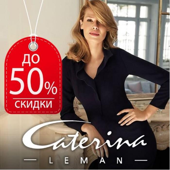 Распродажа коллекций Caterina Leman 2017/2018. Скидки до 50%
