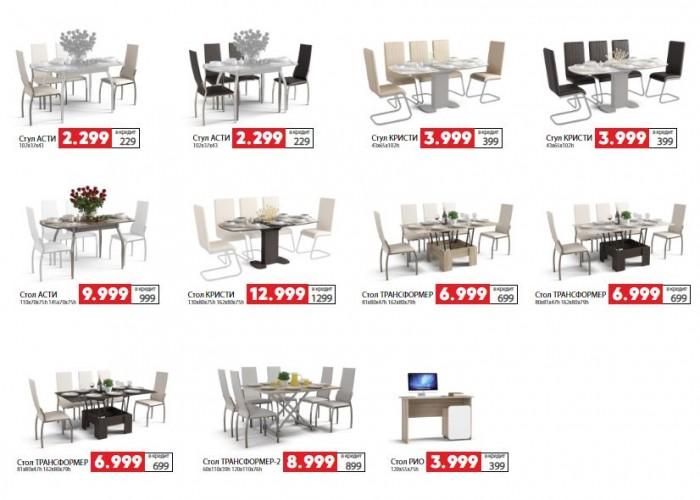 Акции Много Мебели июнь-июль 2019. До 70% на столы и стулья
