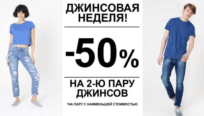 Терранова - Скидки до 50% на джинсовую коллекцию
