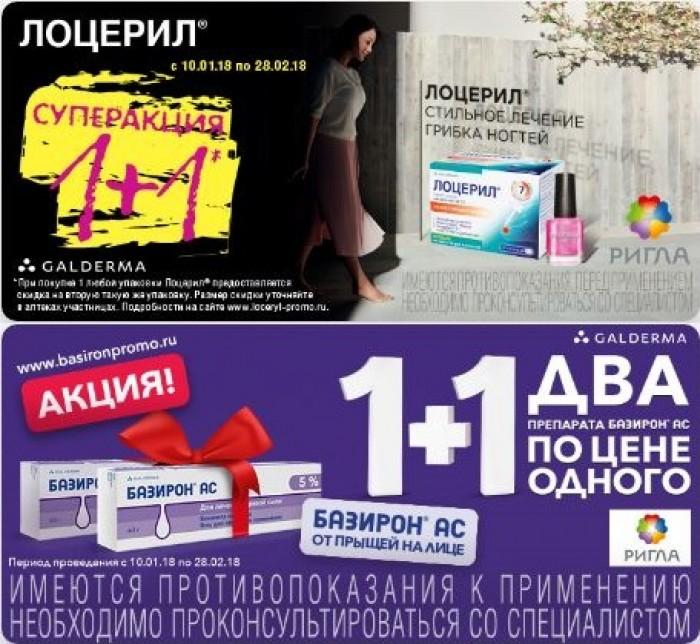 Акции Аптеки Ригла январь-февраль 2018. Выгодное предложение