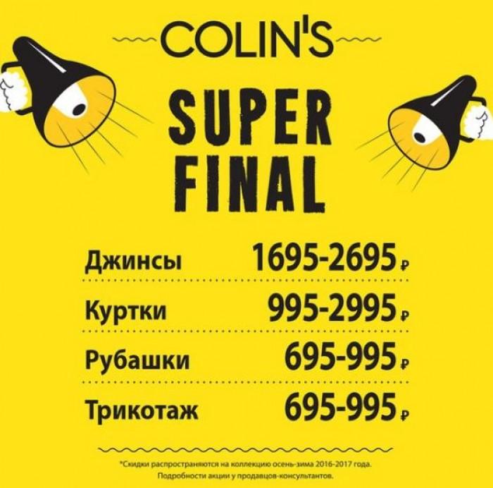 COLINS - выгодный шопинг