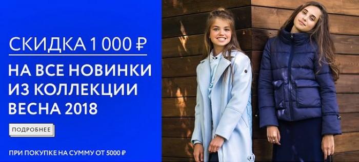 Акции ОРБИ. Скидка 1000 руб. на коллекцию Весна 2018