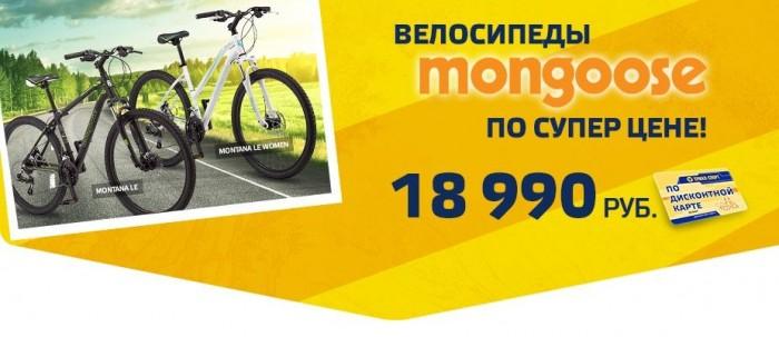 Триал-Спорт - Велосипеды по специальной цене